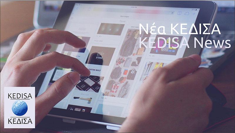 KEDISA--ενημέρωση2